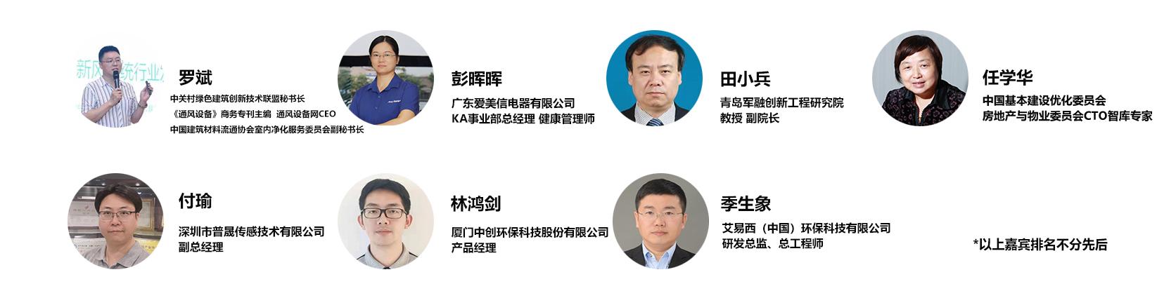 2021中国新风系统应用技术论坛(上海站)-_上海舒适系统展