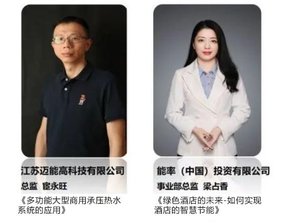 会议回顾∣2021酒店舒适与节能系统技术论坛圆满举办!-_上海舒适系统展