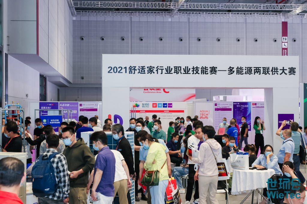 感恩陪伴,2021世环会生态舒适展圆满落幕!-_上海舒适系统展