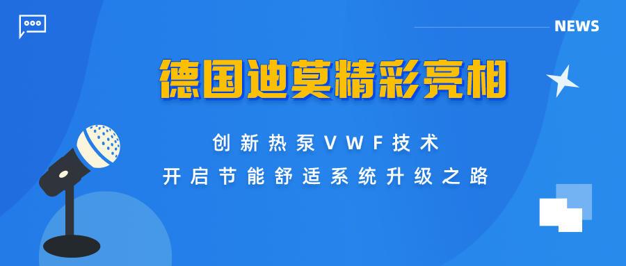 德国迪莫精彩亮相上海世环会,创新热泵VWF技术开启节能舒适系统升级之路