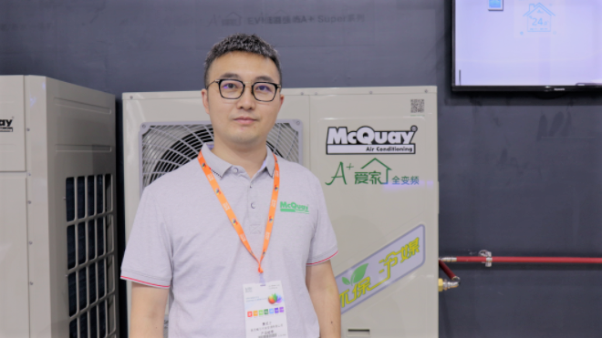 麦克维尔 | 黄成才:麦克维尔的生态化舒适升级向行业持续赋能-_上海舒适系统展