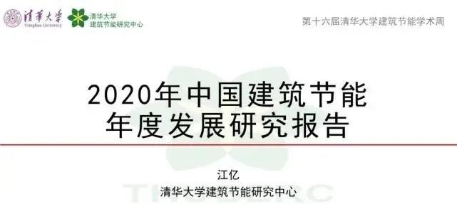 优化供热系统,实现建筑节能-_上海舒适系统展