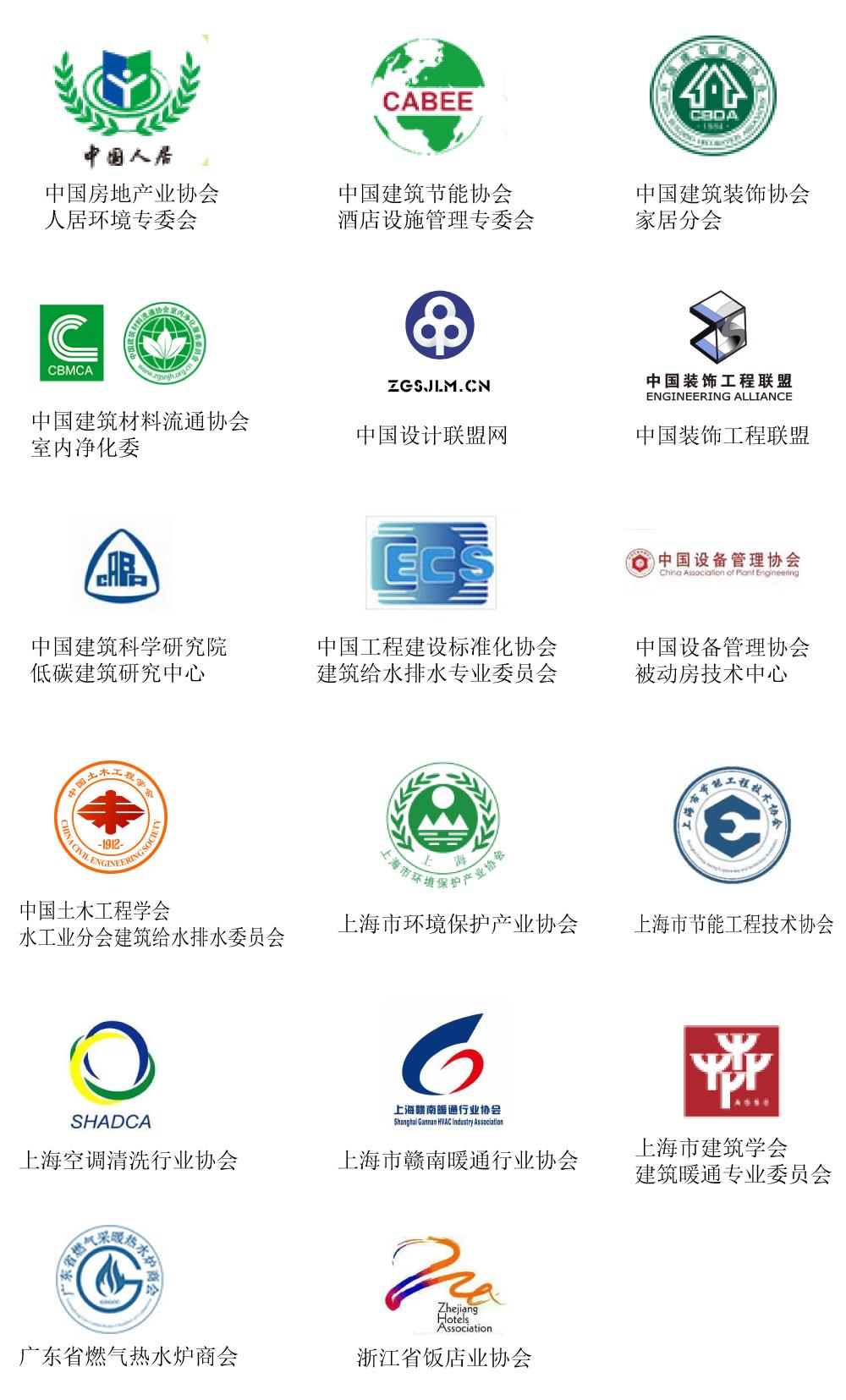 合作伙伴-_上海舒适系统展