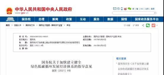各地碳中和政策梳理,热泵技术迎来高光时刻-_上海舒适系统展
